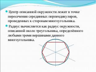 Центр описанной окружности лежит в точке пересечения серединных перпендикуляров,