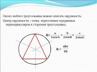 Около любого треугольника можно описать окружность. Около любого треугольника мо