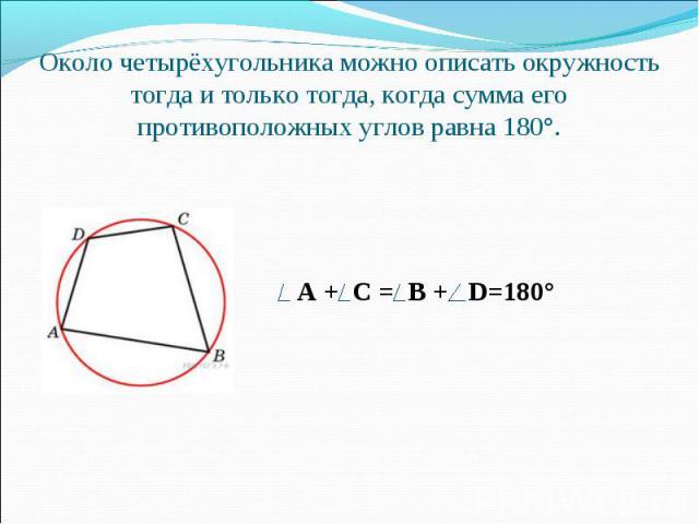 A + C = B + D=180°
