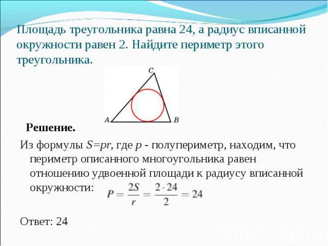 Решение. Из формулы S=pr, где p - полупериметр, находим, что периметр описанного многоугольника равен отношению удвоенной площади к радиусу вписанной окружности: Ответ: 24