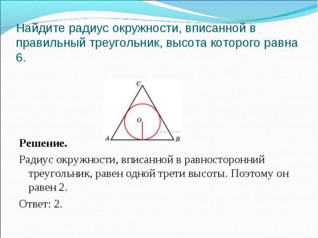 Решение. Радиус окружности, вписанной в равносторонний треугольник, равен одной трети высоты. Поэтому он равен 2. Ответ: 2.