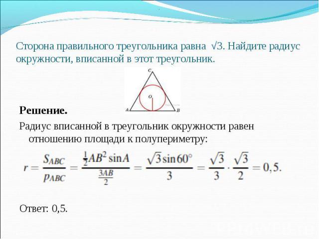 Решение. Радиус вписанной в треугольник окружности равен отношению площади к полупериметру: