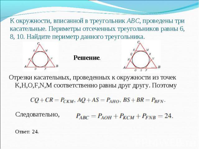 Отрезки касательных, проведенных к окружности из точек K,H,O,F,N,M соответственно равны друг другу. Поэтому