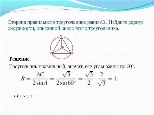 Решение. Треугольник правильный, значит, все углы равны по 60°.