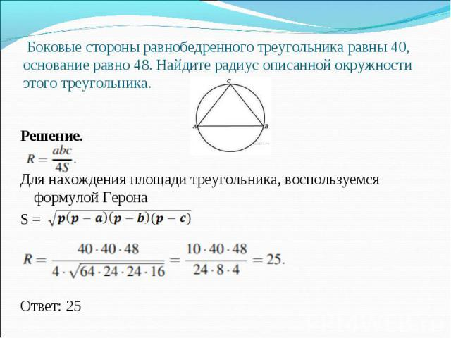 Решение. Для нахождения площади треугольника, воспользуемся формулой Герона S = Ответ: 25