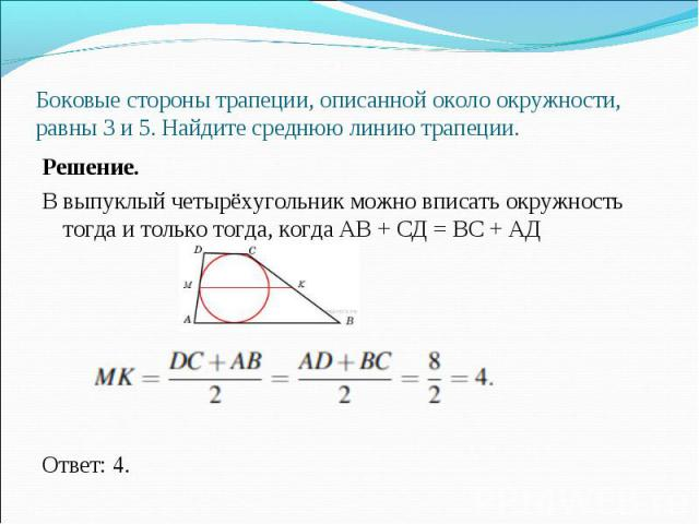Решение. Решение. В выпуклый четырёхугольник можно вписать окружность тогда и только тогда, когда АВ + СД = ВС + АД Ответ: 4.