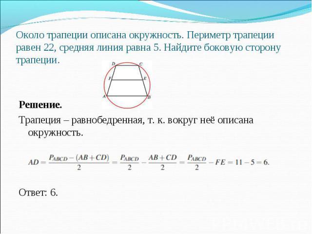 Решение. Трапеция – равнобедренная, т. к. вокруг неё описана окружность. Ответ: 6.