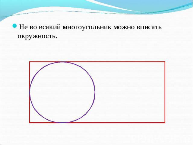 Не во всякий многоугольник можно вписать окружность. Не во всякий многоугольник можно вписать окружность.