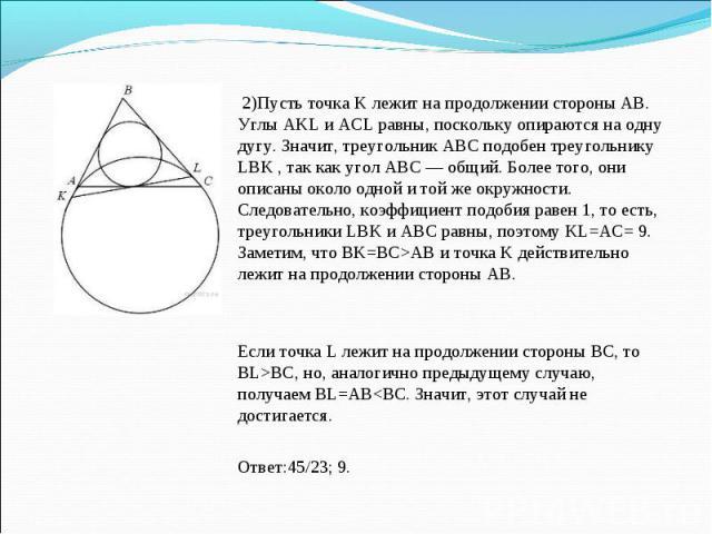2)Пусть точка K лежит на продолжении стороны AB. Углы AKL и ACL равны, поскольку опираются на одну дугу. Значит, треугольник ABC подобен треугольнику LBK , так как угол ABC— общий. Более того, они описаны около одной и той же окружности. Следо…