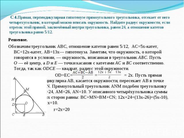 Решение. Решение. Обозначим треугольник АВС, отношение катетов равен 5/12, АС=5х-катет, ВС=12х-катет, АВ=13х— гипотенуза. Заметим, что окружность, о которой говорится в условии,— окружность, вписанная в треугольник ABC. Пусть О— её центр…