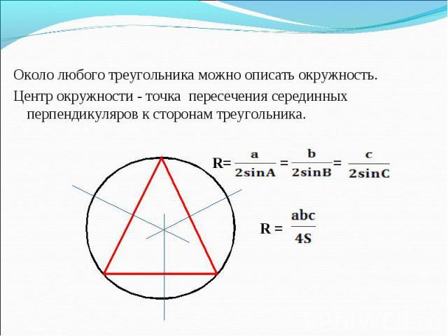 Около любого треугольника можно описать окружность. Около любого треугольника можно описать окружность. Центр окружности - точка пересечения серединных перпендикуляров к сторонам треугольника. R= = = R =