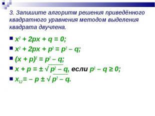 x2 + 2px + q = 0; x2 + 2px + q = 0; x2 + 2px + p2 = p2 – q; (x + p)2 = p2 – q; x