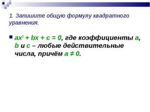 ax2 + bx + c = 0, где коэффициенты a, b и с – любые действительные числа, причём