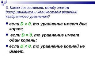 если D > 0, то уравнение имеет два корня; если D > 0, то уравнение имеет д