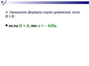 если D = 0, то x = – b/2a. если D = 0, то x = – b/2a.