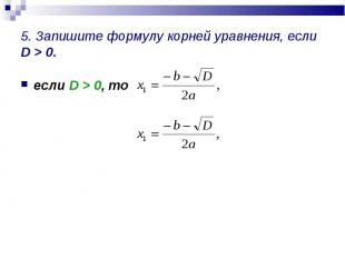 если D > 0, то если D > 0, то