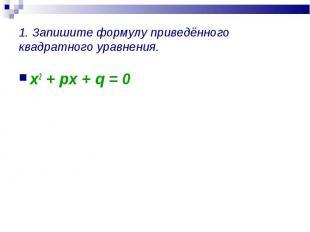 x2 + px + q = 0 x2 + px + q = 0
