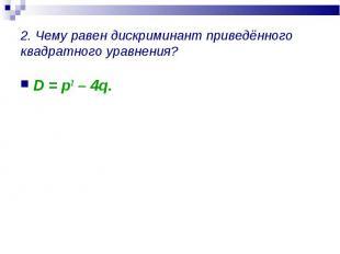 D = p2 – 4q. D = p2 – 4q.