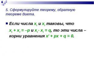 Если числа х1 и х2 таковы, что Если числа х1 и х2 таковы, что х1 + х2 = –р и х1