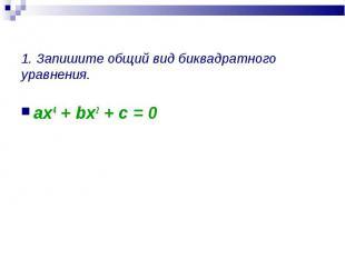 ax4 + bx2 + c = 0 ax4 + bx2 + c = 0