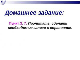 Пункт 3. 7. Прочитать, сделать необходимые записи в справочник. Пункт 3. 7. Проч