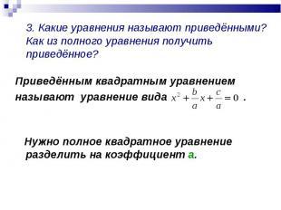 Приведённым квадратным уравнением Приведённым квадратным уравнением называют ура