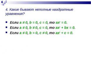 Если а ≠ 0, b = 0, с = 0, то ах2 = 0. Если а ≠ 0, b = 0, с = 0, то ах2 = 0. Если