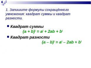 Квадрат суммы (a + b)2 = a2 + 2ab + b2 Квадрат суммы (a + b)2 = a2 + 2ab + b2 Кв