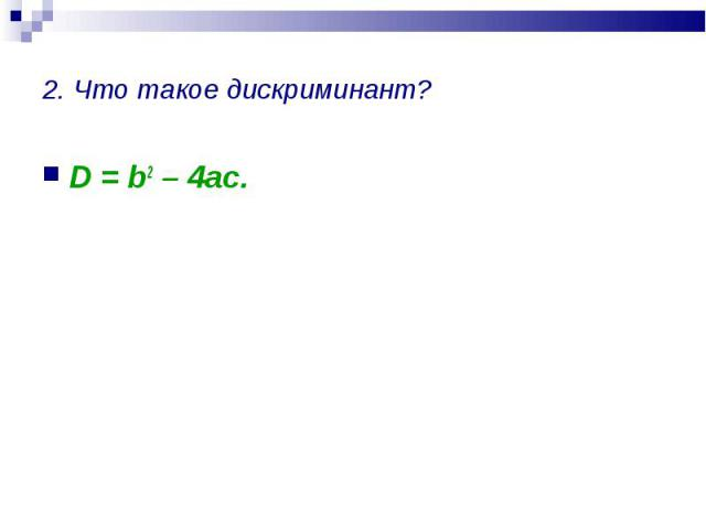 D = b2 – 4ac. D = b2 – 4ac.
