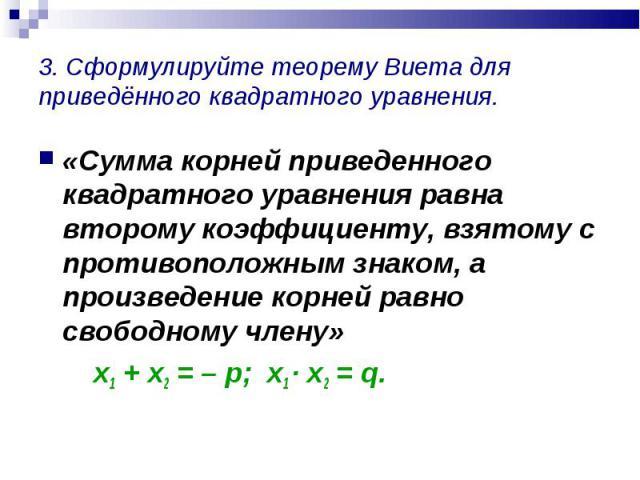 «Сумма корней приведенного квадратного уравнения равна второму коэффициенту, взятому с противоположным знаком, а произведение корней равно свободному члену» «Сумма корней приведенного квадратного уравнения равна второму коэффициенту, взятому с проти…