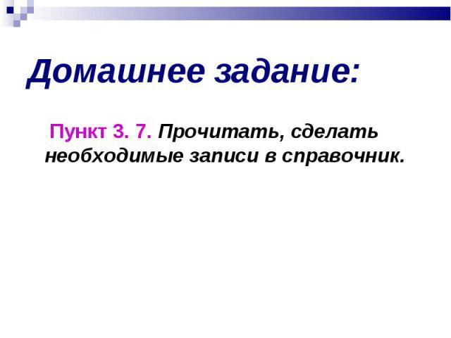 Пункт 3. 7. Прочитать, сделать необходимые записи в справочник. Пункт 3. 7. Прочитать, сделать необходимые записи в справочник.