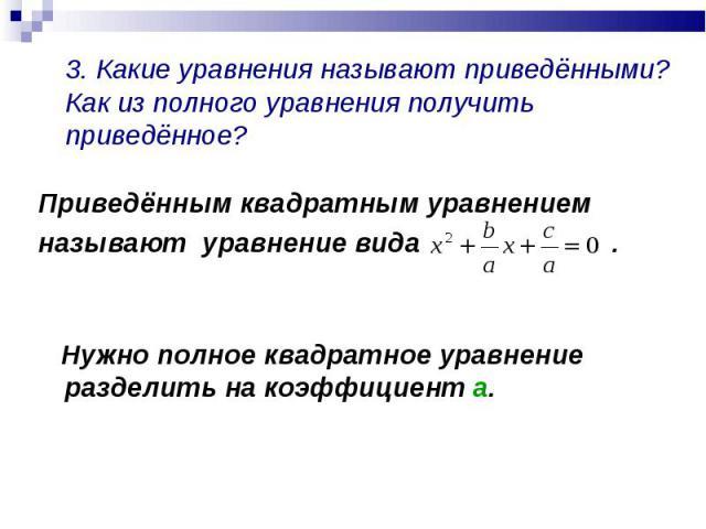 Приведённым квадратным уравнением Приведённым квадратным уравнением называют уравнение вида . Нужно полное квадратное уравнение разделить на коэффициент а.