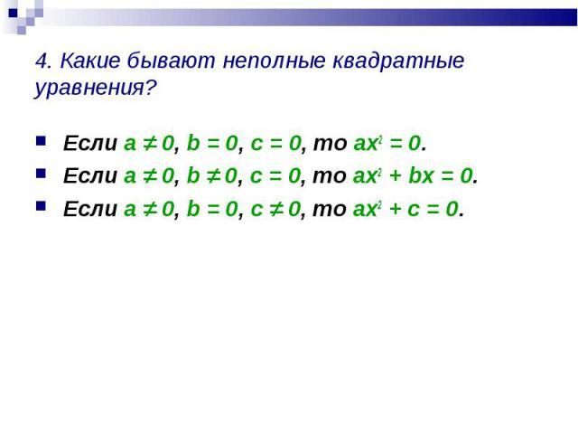 Если а ≠ 0, b = 0, с = 0, то ах2 = 0. Если а ≠ 0, b = 0, с = 0, то ах2 = 0. Если а ≠ 0, b ≠ 0, с = 0, то ах2 + bx = 0. Если а ≠ 0, b = 0, c ≠ 0, то ах2 + с = 0.