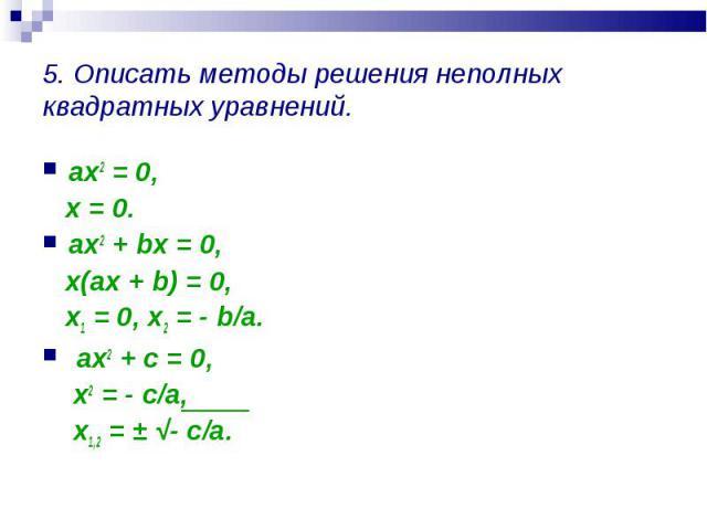 ах2 = 0, ах2 = 0, х = 0. ах2 + bx = 0, х(ах + b) = 0, х1 = 0, х2 = - b/a. ах2 + с = 0, x2 = - c/a, x1,2 = ± √- c/a.
