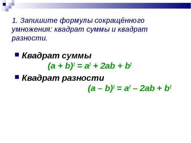 Квадрат суммы (a + b)2 = a2 + 2ab + b2 Квадрат суммы (a + b)2 = a2 + 2ab + b2 Квадрат разности (a – b)2 = a2 – 2ab + b2