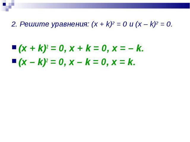 (x + k)2 = 0, x + k = 0, x = – k. (x + k)2 = 0, x + k = 0, x = – k. (x – k)2 = 0, x – k = 0, x = k.