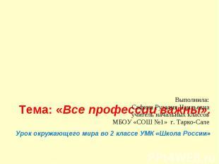 Тема: «Все профессии важны». Урок окружающего мира во 2 классе УМК «Школа России