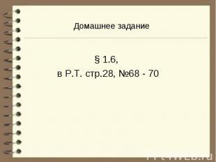 § 1.6, в Р.Т. стр.28, №68 - 70
