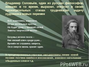 Владимир Соловьёв, один из русских философов, живших в то время, выразил, очерти