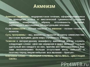 Акмеизм Акмеизм (адамизм) – модернистское течение, сформировавшееся на принципах