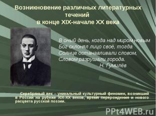Возникновение различных литературных течений в конце XIX-начале XX века Серебрян