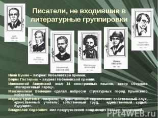 Писатели, не входившие в литературные группировки Иван Бунин – лауреат Нобелевск