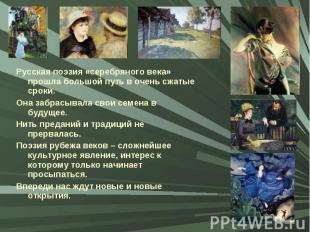 Русская поэзия «серебряного века» прошла большой путь в очень сжатые сроки. Русс