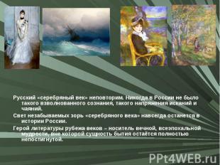 Русский «серебряный век» неповторим. Никогда в России не было такого взволнованн