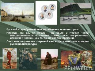 Русский «серебряный век» незабываем и неповторим. Русский «серебряный век» незаб