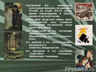 Серебряный век – уникальный культурный феномен, возникший в России на стыке XIX-