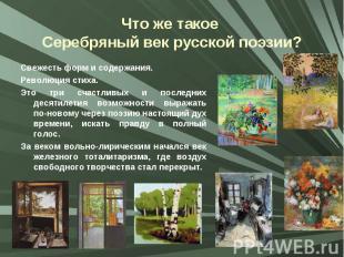 Что же такое Серебряный век русской поэзии? Свежесть форм и содержания. Революци