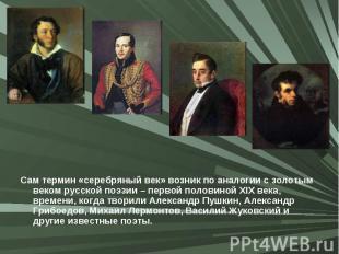 Сам термин «серебряный век» возник по аналогии с золотым веком русской поэзии –