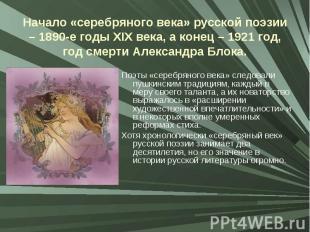 Начало «серебряного века» русской поэзии – 1890-е годы XIX века, а конец – 1921