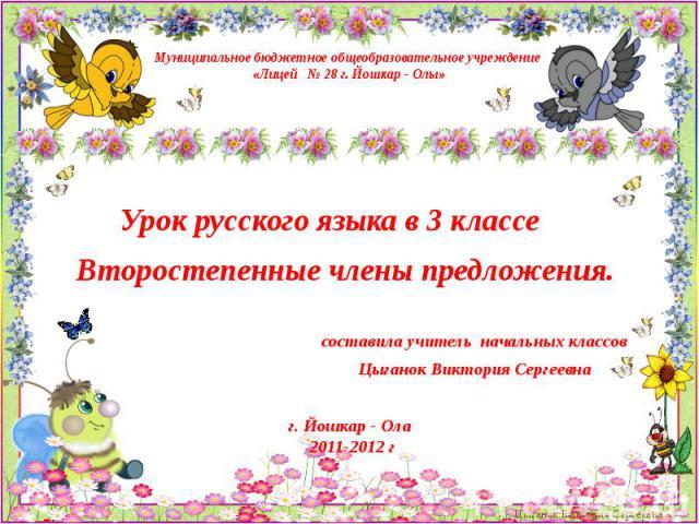 Муниципальное бюджетное общеобразовательное учреждение «Лицей № 28 г. Йошкар - Олы»